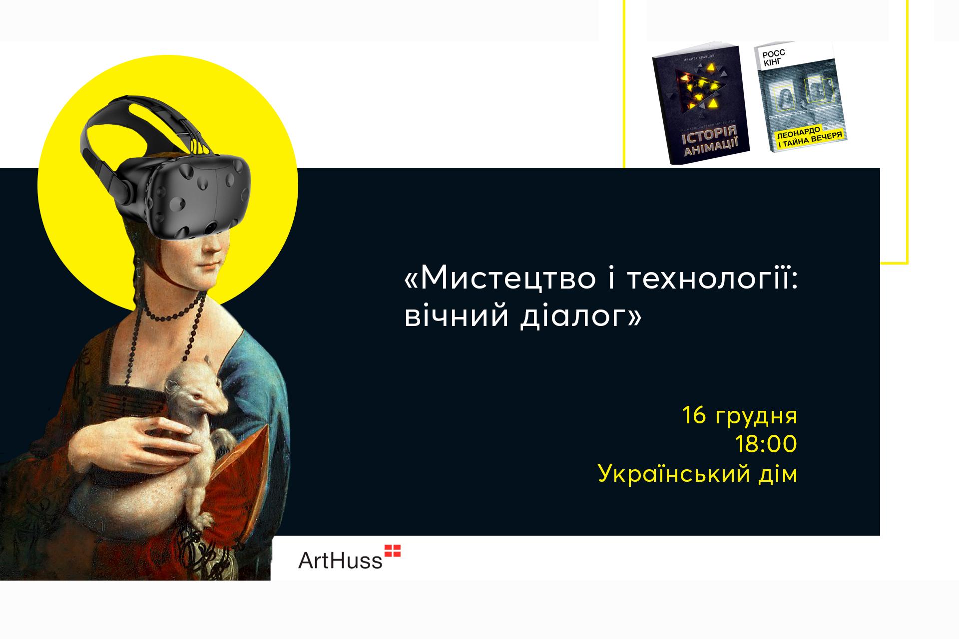 Видавництво ArtHuss запрошує на дискусію «Мистецтво і технології: вічний діалог»