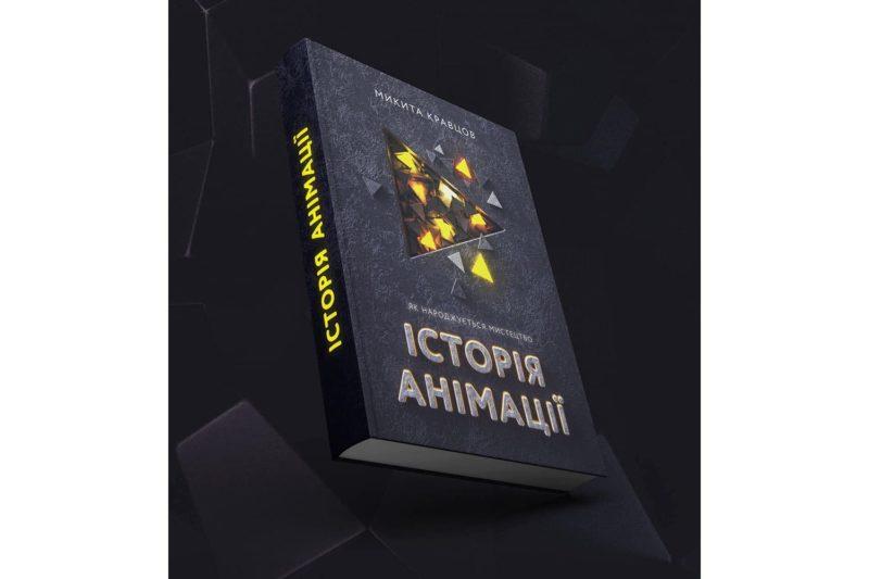 «Історія анімації» Нікіта Кравцов