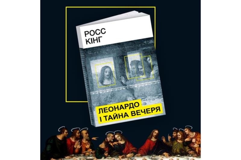 «Леонардо і Тайна вечеря» Росс Кінг