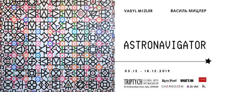 «Астронавігатор»   Triptych: Global Arts Workshop