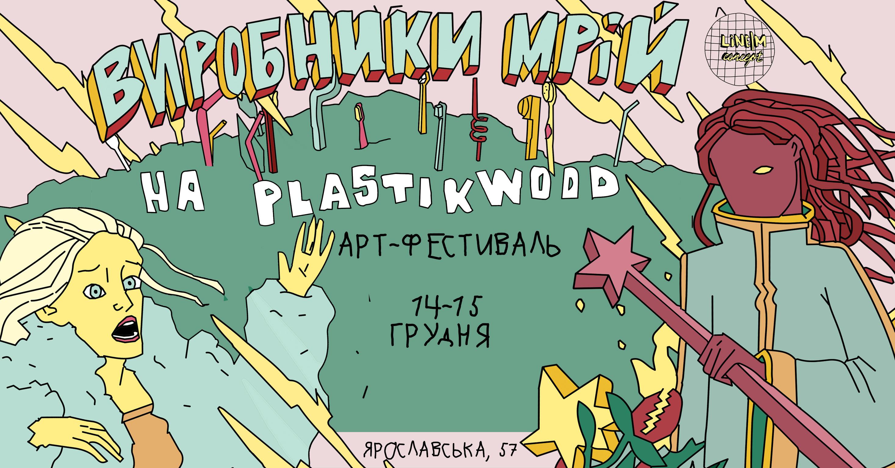 virobniki-mriy-2934h1536