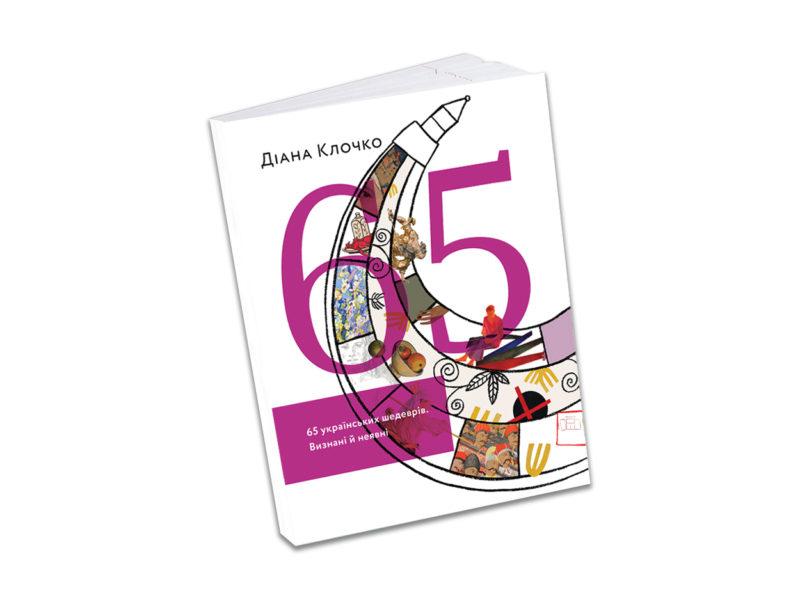 Книга Діани Клочко «65 українських шедеврів. Визнані і неявні»