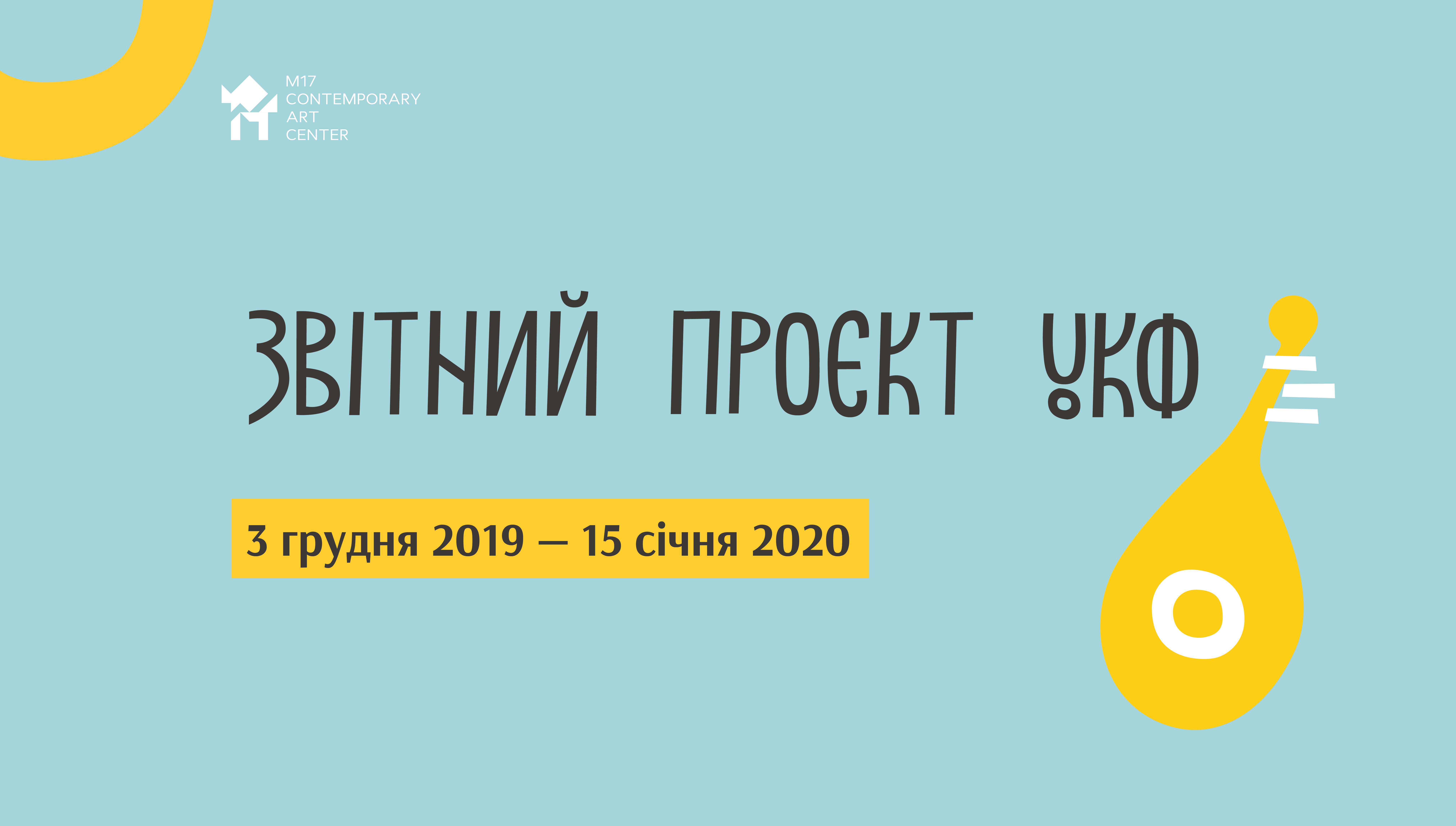 Звітний проєкт Українського культурного фонду