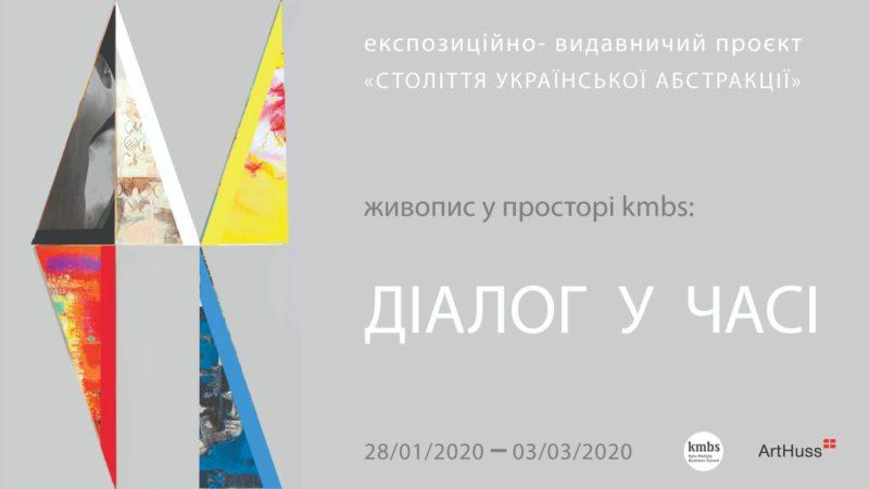 Століття української абстракції