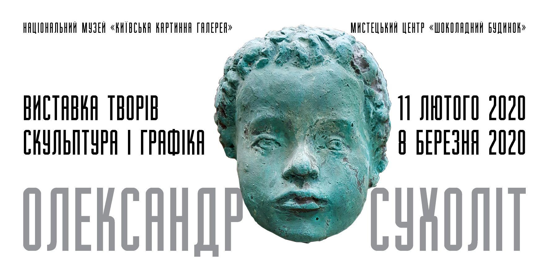"""Олександр Сухоліт. Скульптура і графіка - """"Шоколадний будинок"""""""