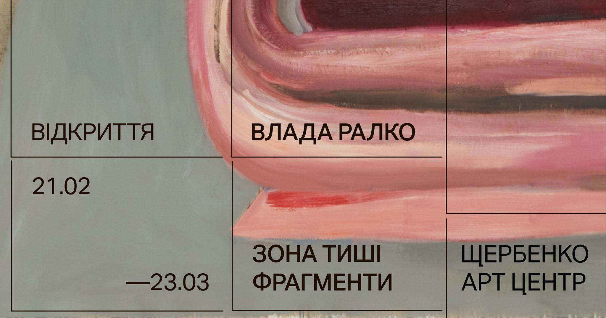 «Зона тиші. Фрагменти» Влада Ралко - Щербенко Арт Центр
