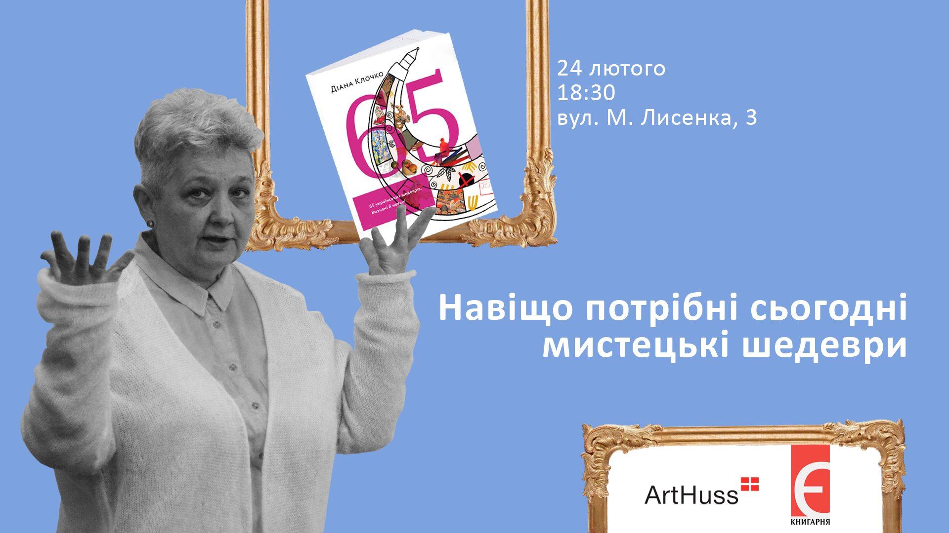 Відкрита лекція Діани Клочко «Навіщо потрібні сьогодні мистецькі шедеври»