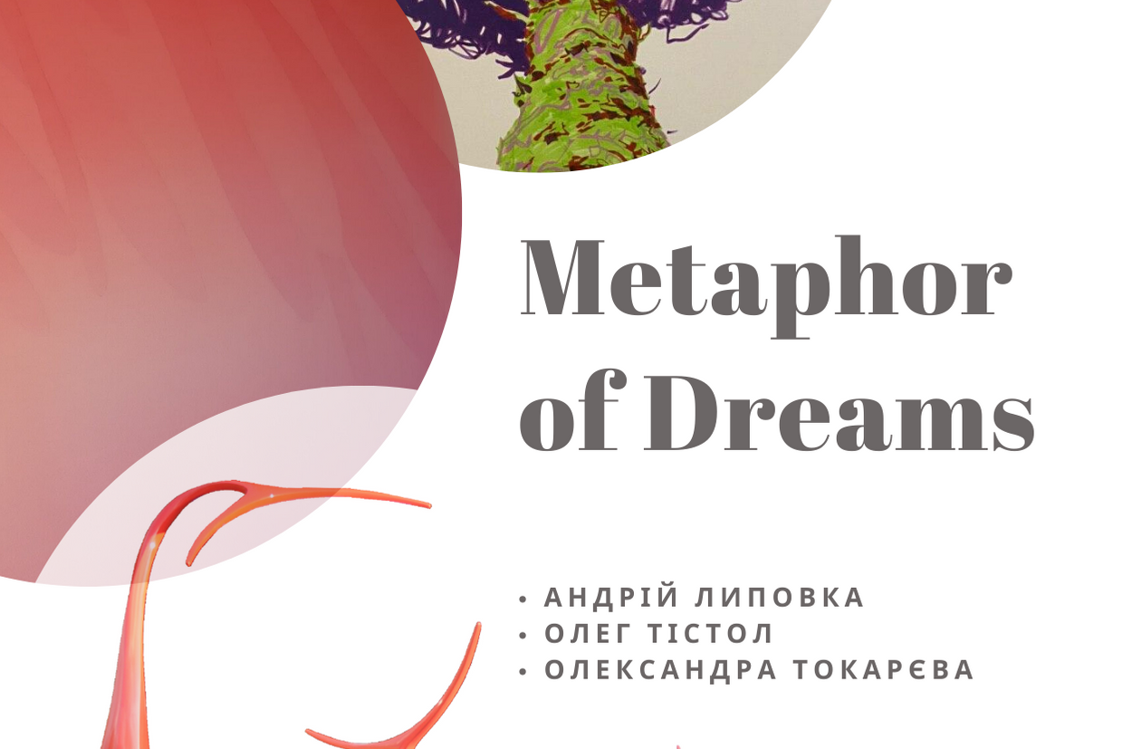 «METAPHOR OF DREAMS» Андрій Липовка, Олег Тістол, Олександра, Токарєва