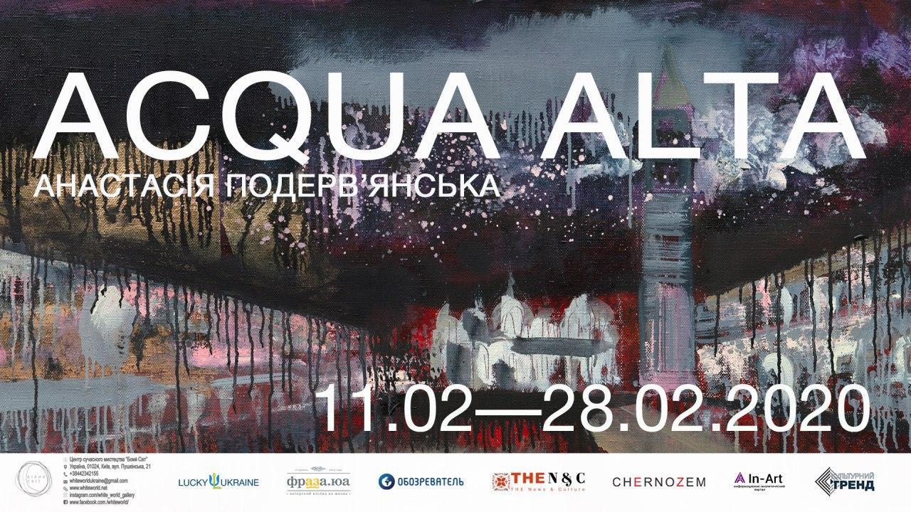 Анастасія Подерв'янська. «Acqua Alta» - ЦСМ «Білий Світ»