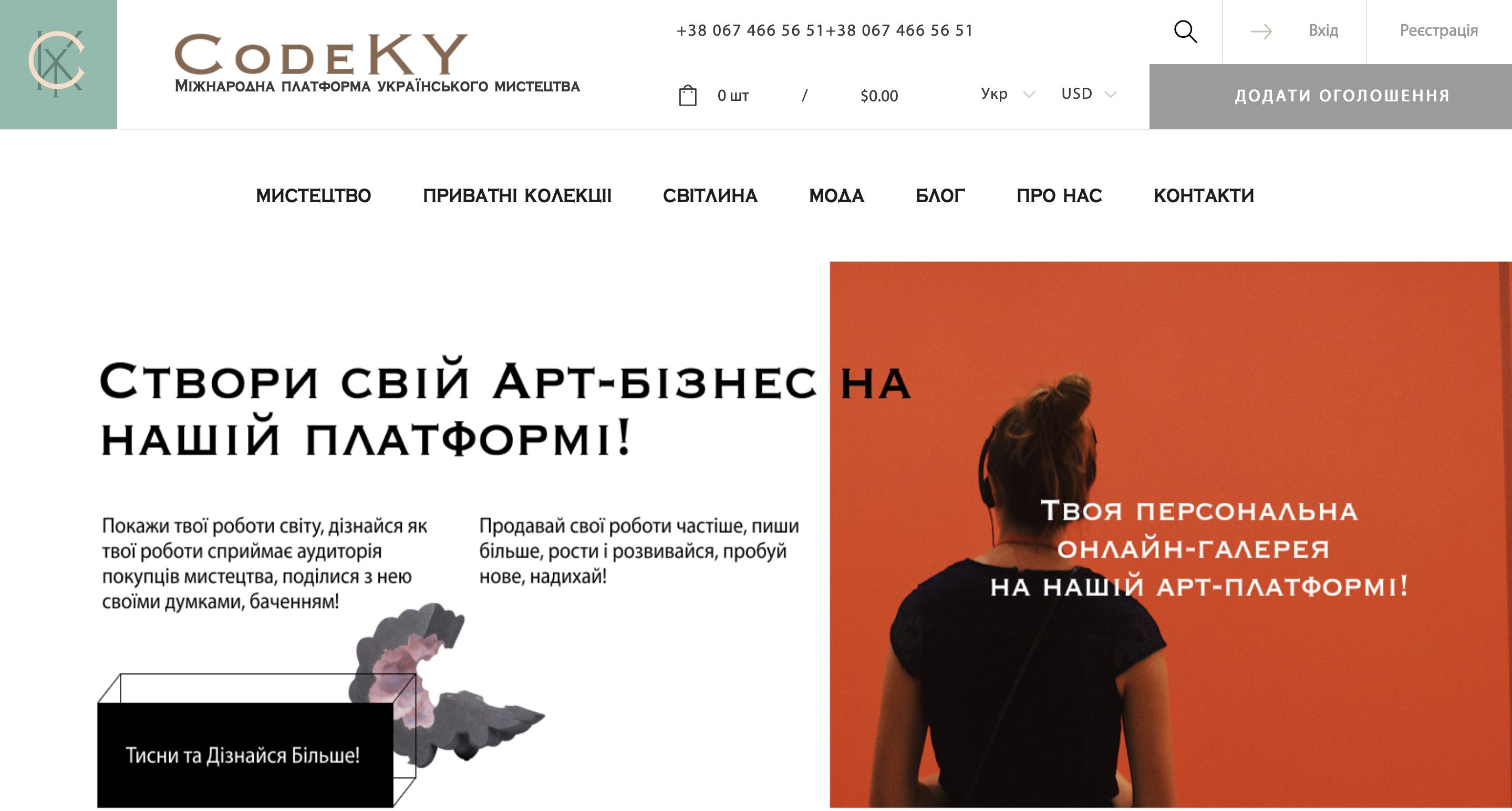 В Україні створили унікальний маркетплейс сучасного мистецтва CODEKY.ART