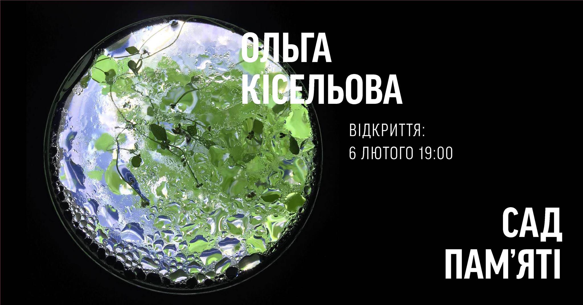 Сад Пам'яті: Ольга Кісельова - IZOLYATSIA