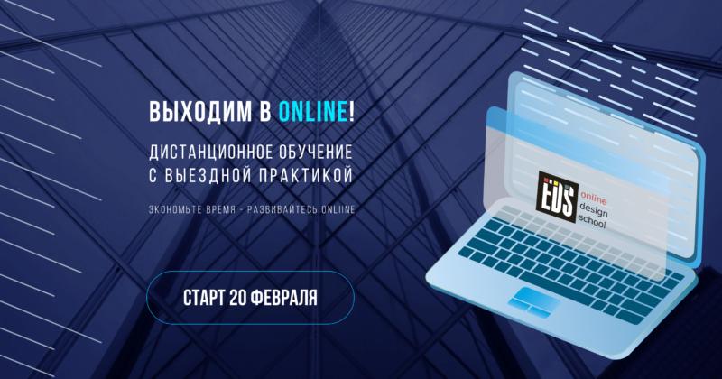 Европейская Школа Дизайна выходит в Онлайн