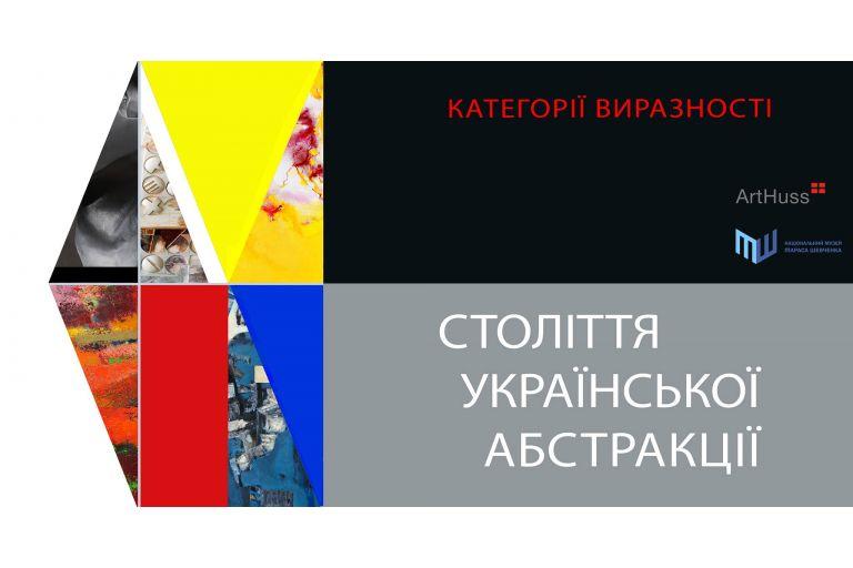 Крос-медійний проєкт «Століття української абстракції». Експозиція «Категорії виразності»