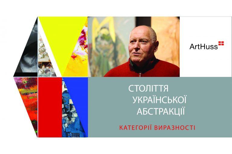 Дискусія про спадок Тараса Шевченка як авангардиста