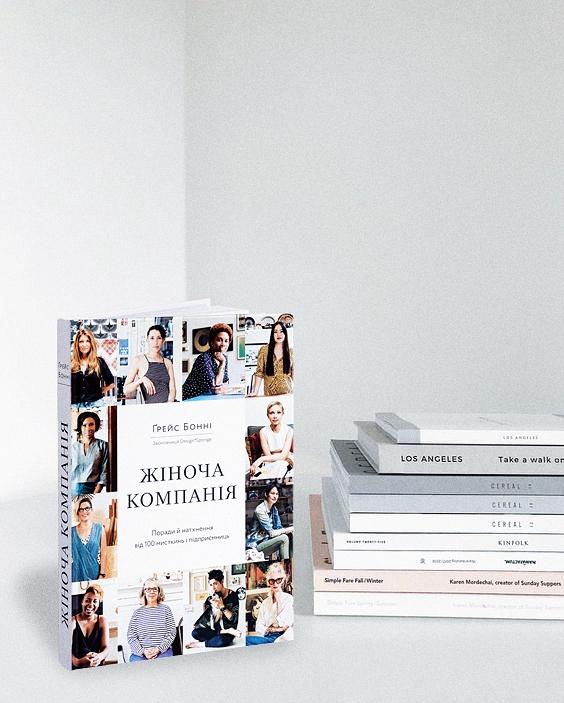 Ґрейс Бонні «Жіноча компанія. Поради й натхнення від 100 мисткинь і підприємниць»