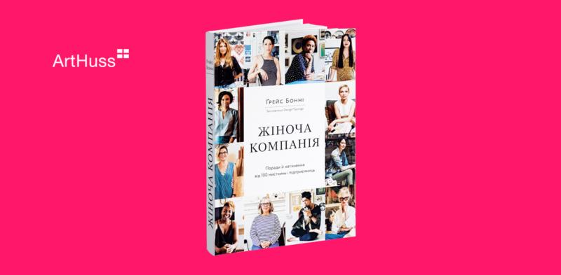 Жіноча компанія - книга, що надихне жінок на підприємництво