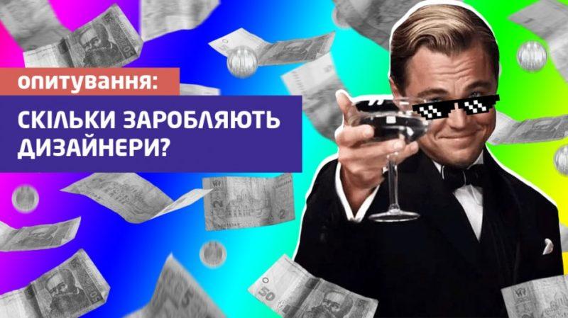 скільки заробляють українські дизайнери