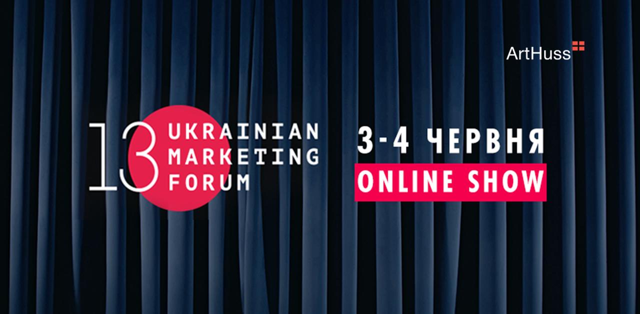 ArtHuss - видавничий партнер Ukrainian Marketing Forum