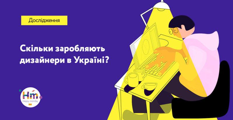 Скільки заробляють українські дизайнери? Результати дослідження Happy Monday