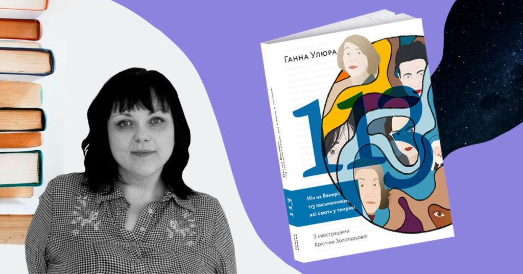 «Ніч на Венері: 113 письменниць, які сяють у темряві», Ганна Улюра