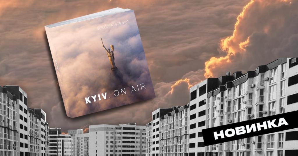 «KYIV. ON AIR», Сергій Рістенко