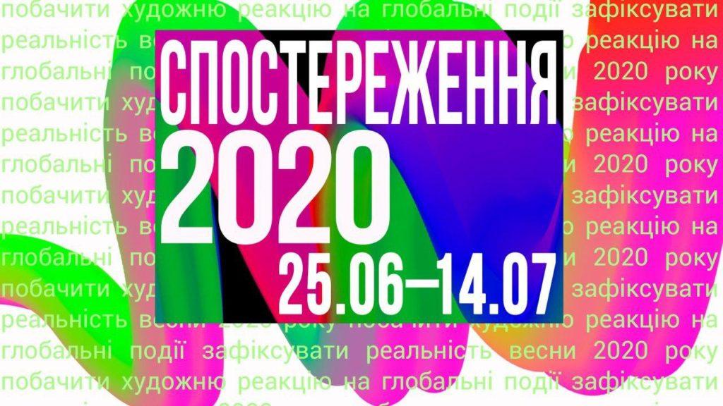 «Спостереження 2020» - White World