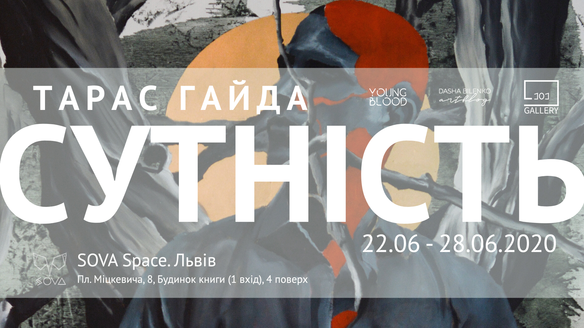 Тарас Гайда «Сутність» - SOVA SPACE