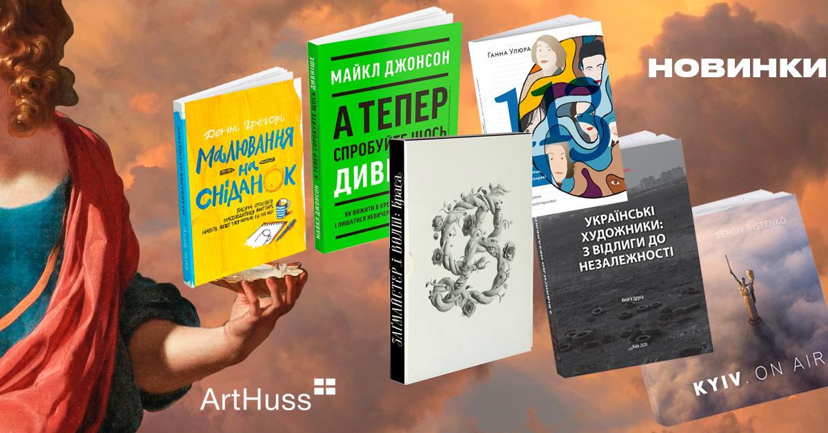 Видавництво ArtHuss - новинки, червень 2020