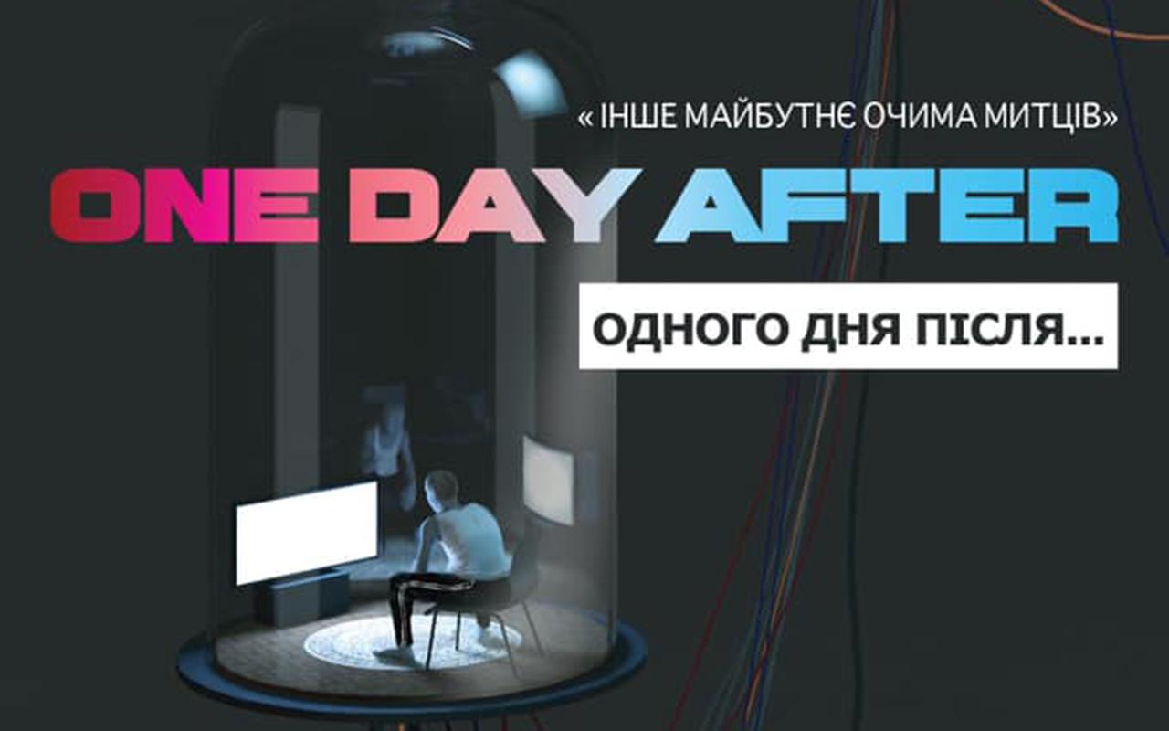 Музей історії Києва чекає на погляд митців для проекту «ОДНОГО ДНЯ ПІСЛЯ»
