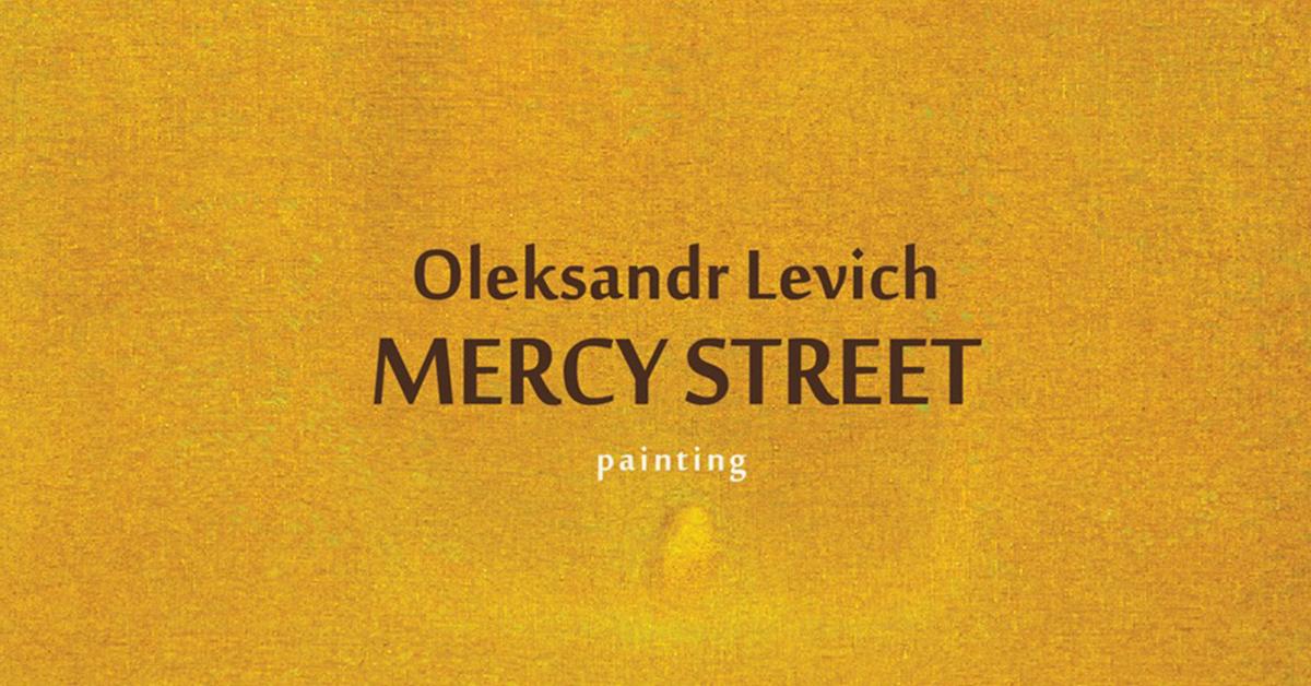 Олександр Левіч «Mercy Street» - Галерея Триптих Арт