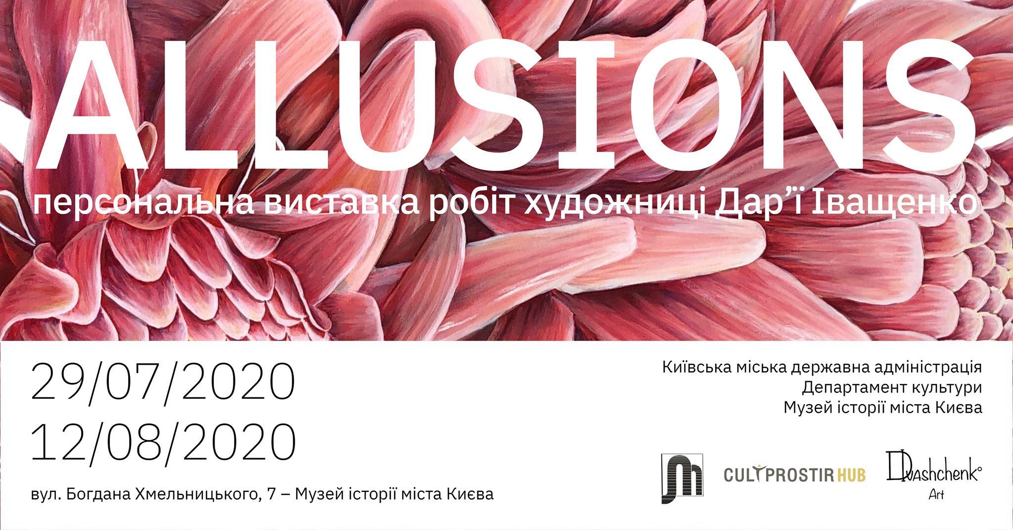 Дар'я Іващенко «Allusions» - Музей історії міста Києва
