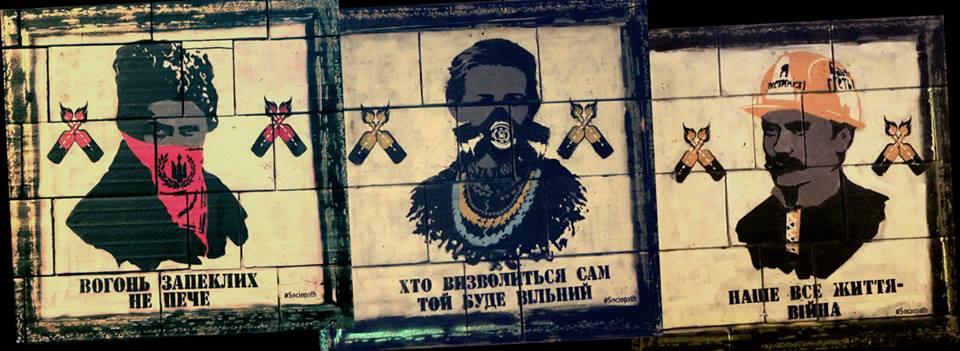 Роботи українського вуличного художника Sociopath «Ікони Революції» згодом видалилиз фасаду будинку на Грушевського, 4. Фото з Fb-сторінки Sociopath