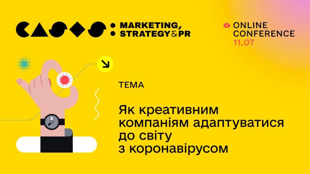 Маркетингові та бізнес-стратегії, кризовий менеджмент та комунікації в новій реальності: стала відомою програма онлайн-конференції CASES
