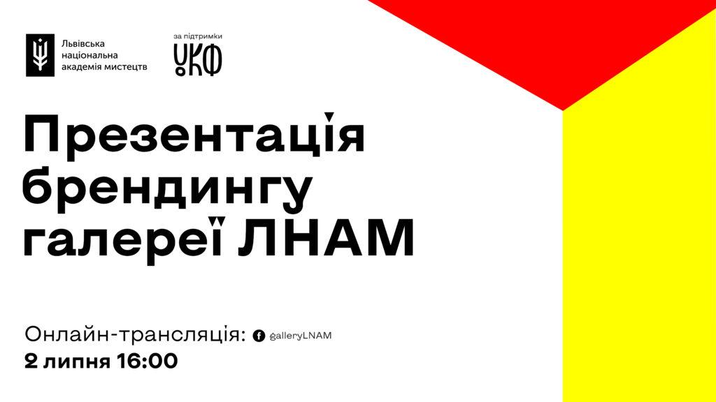 У Львові представлять брендинг мистецької галереї ЛНАМ