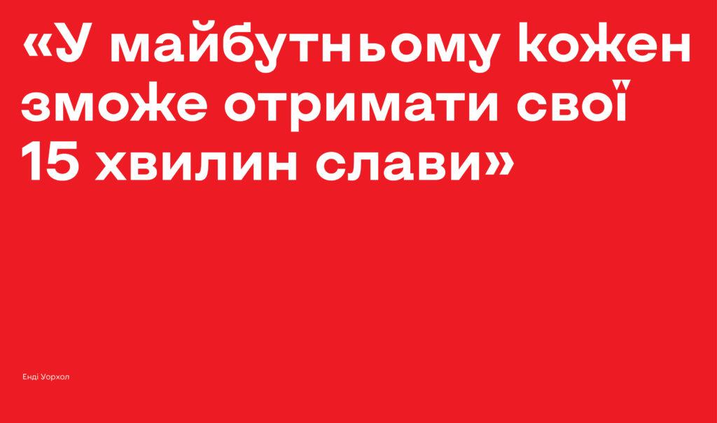 _______________________________________________________ Більше про сучасне українське та світове образотворче мистецтво — в книгах: Філіп Гук Галерея пройдисвітів (історія мистецтва й арт-дилерів) Діана Клочко 65 українських шедеврів. Визнані й неявні (65 шедеврів українського мистецтва) Роберт Шор Благай, кради і позичай (митці проти оригінальності) Майкл Берд 100 ідей, що змінили мистецтво (поворотні моменти історії мистецтва: від малюнків у печерах до стріт-арту), Сара Торнтон 33 митці у трьох актах (Ай Вейвей, Джефф Кунс, Марина Абрамович, Демієн Гьорст та ін.), Вілл Гомперц Що це взагалі таке? (150 років сучасного мистецтва в одній пігулці), Грейсон Перрі Не бійтесь галерей (як сприймати та оцінювати мистецтво), арт-видання 25 років присутності. Сучасні українські художники (80 портретів сучасних українських художників), Бріджит Квінн Неймовірні: 15 жінок, які творили мистецтво й історію (15 геніальних жінок-художників) Григорі Козлов Замах на мистецтво: арт-детектив (розкриття таємниць мистецтва) Марина Абрамович Пройти крізь стіни (автобіографія зірки сучасного перформансу) Дон Томпсон Помаранчевий надувний пес (буми, потрясіння та жадоба на сучасному арт-ринку) Галина Скляренко Українські художники: з відлиги до незалежності. Книга перша (есе про художників)