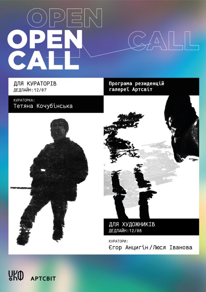Open Call для кураторів: Програма резиденцій галереї Артсвіт