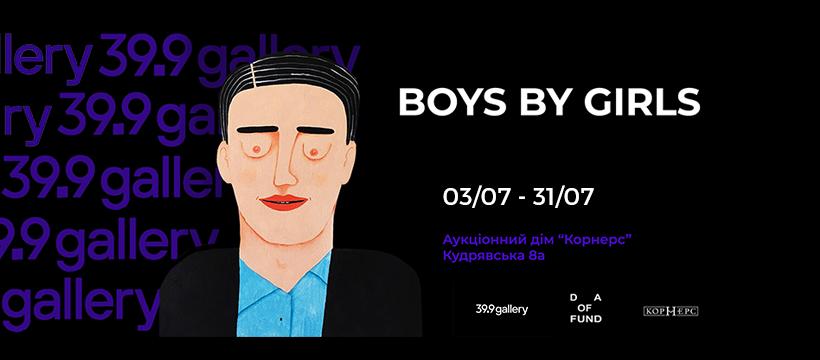 """«Boys by Girls.  Інтерпретація маскулінності» в аукціонному домі """"Корнерс"""""""