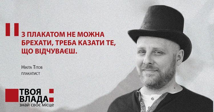 Нікіта Тітов, плакатист: з плакатом не можна брехати, треба казати те, що відчуваєш