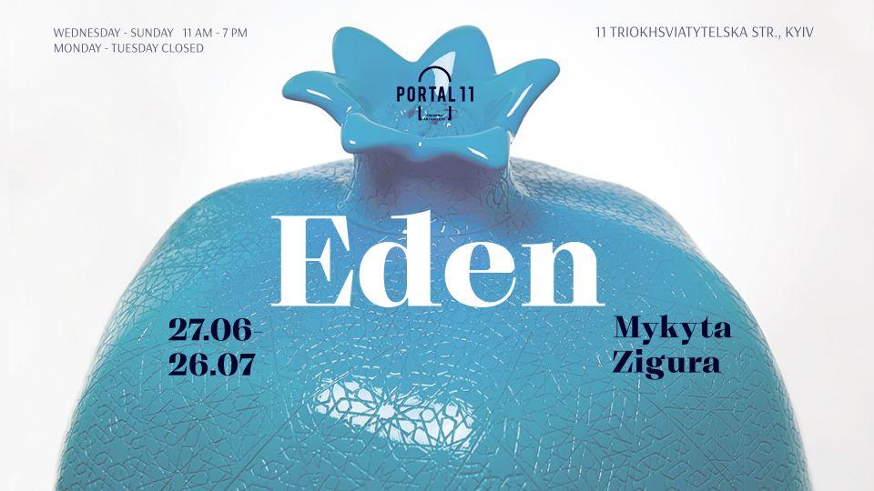 Микита Зігура «Едем» - Галерея Portal 11