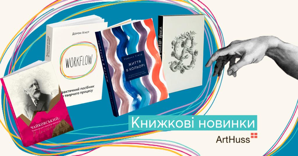 Що почитати у серпні: книжкові новинки видавництва ArtHuss