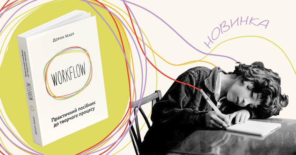 «WORKFLOW. Практичний посібник до творчого процесу» Дорон Маєр