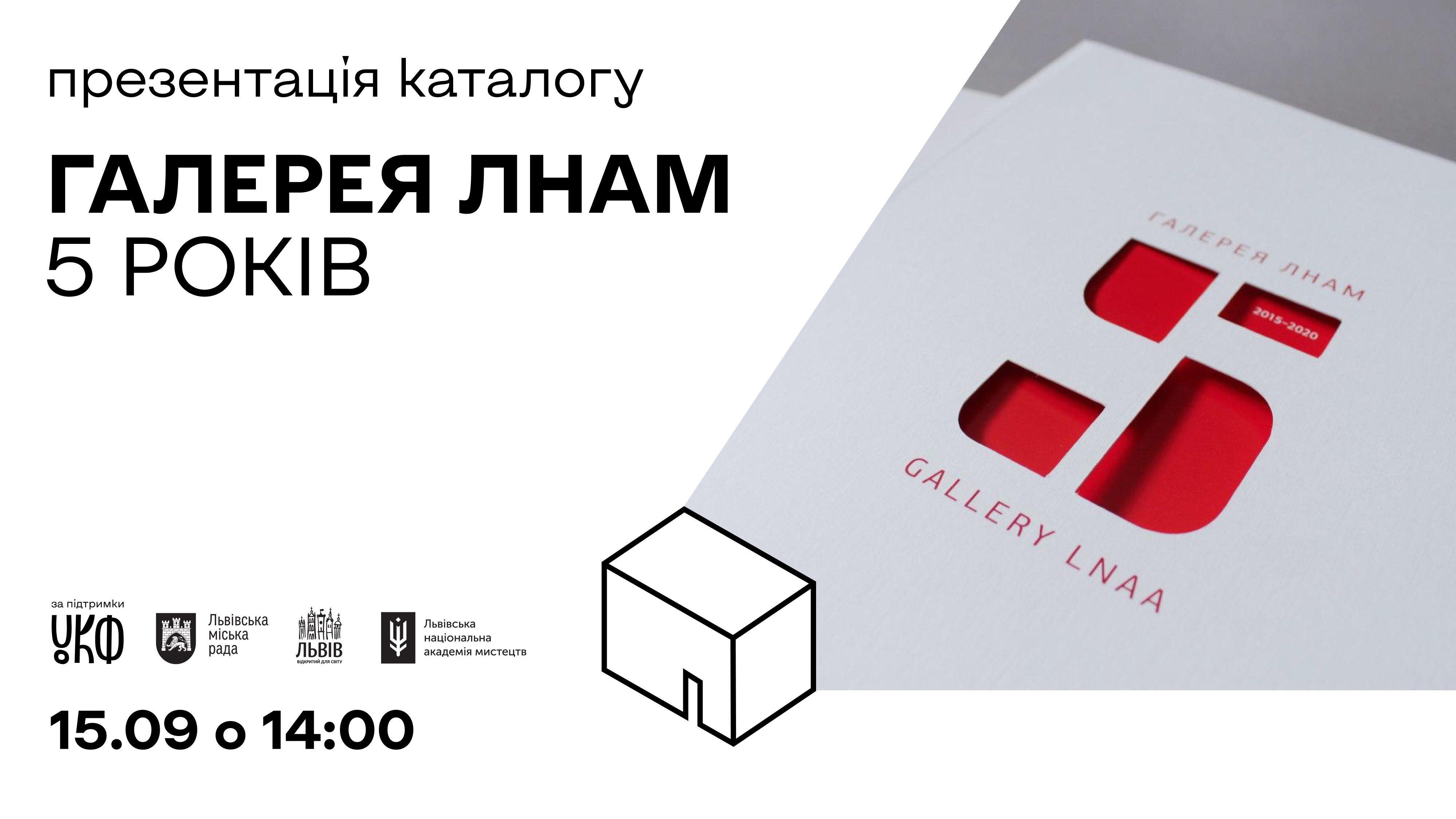 В Львівській академії мистецтв презентували каталог мистецьких подій до п'ятиріччя галереї