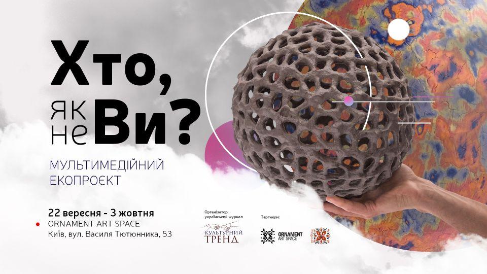 У Києві пройде мультимедійний екопроєкт «Хто, як не Ви?»