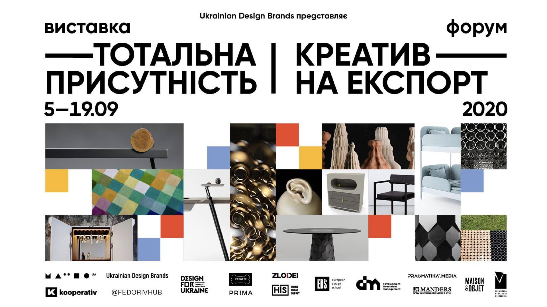 Український дизайн покажуть одночасно в Києві та Парижі