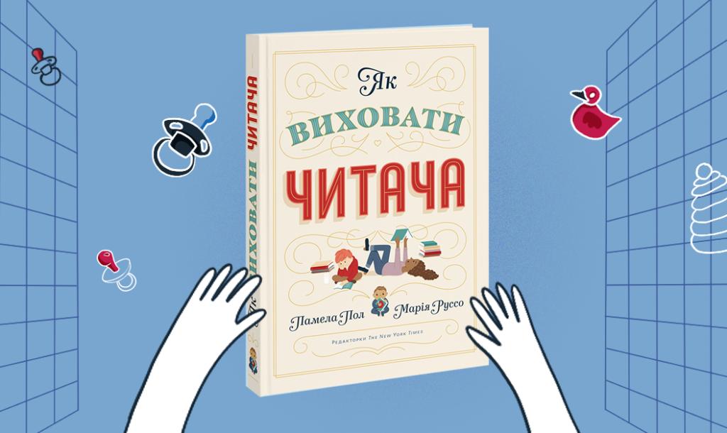 У видавництві ArtHuss виходить книга «Як виховати читача»