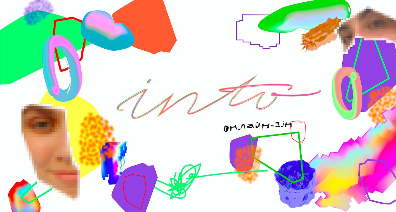 Київські дизайнерки запускають серію інтерактивних інтерв'ю «Into» про унікальність творчого досвіду