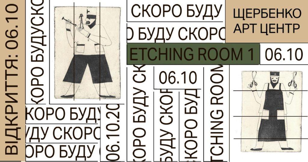 «Скоро буду» - EtchingRoom 1 и Shcherbenko Art Centre