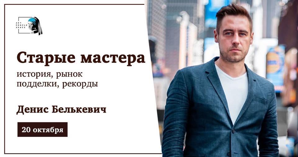 Старые мастера: рынок, рекорды, подделки. Денис Белькевич