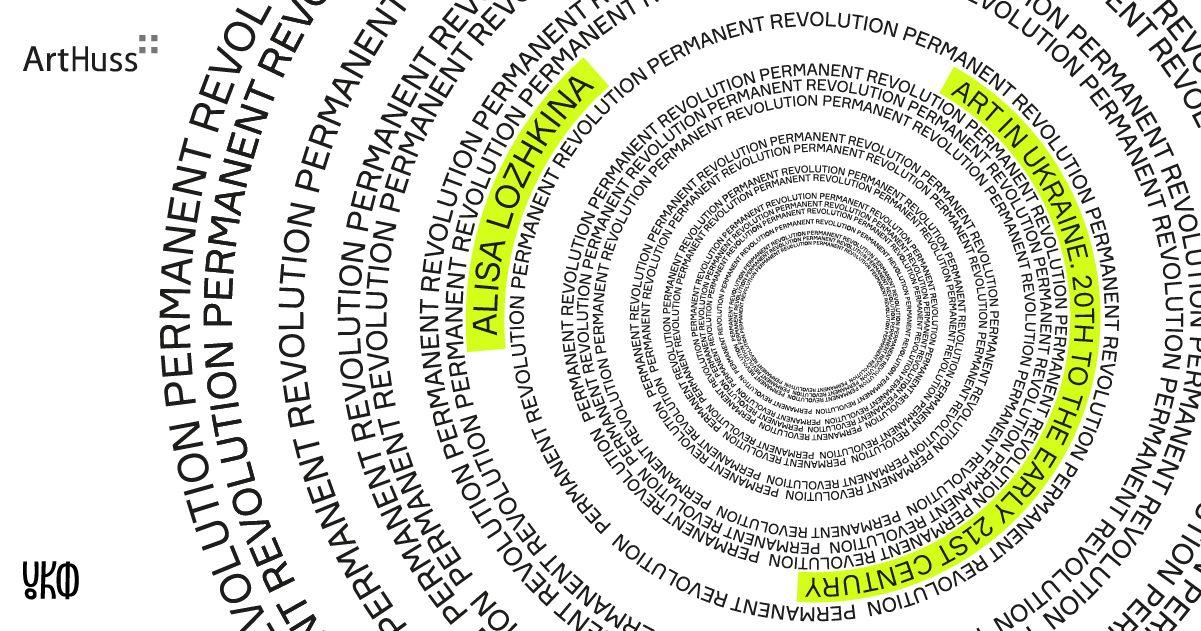 УКРАЇНСЬКЕ МИСТЕЦТВО ДОЛАЄ КОРДОНИ: «ПЕРМАНЕНТНА РЕВОЛЮЦІЯ» АЛІСИ ЛОЖКІНОЇ ВИХОДИТЬ У ПЕРЕКЛАДІ АНГЛІЙСЬКОЮ ТА БУДЕ ДОСТУПНОЮ БЕЗКОШТОВНО