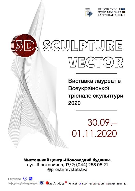 Виставка лауреатів Всеукраїнської трієнале скульптури 2020